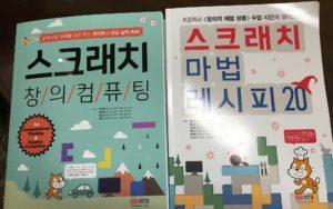 Scratch_Incheon